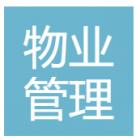 江西庐山物业管理有限公司