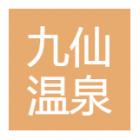江西省九仙温泉开发有限公司君澜分公司