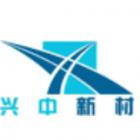 江西核工业兴中新材料有限公司