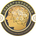 江西省智能产业技术创新研究院