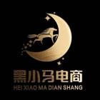 江西省黑小马电子商务有限公司